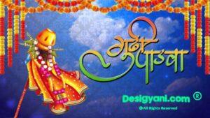 Gudi Padwa 2020: गुड़ी पड़वा की तिथि, शुभ मुहूर्त, महत्व और मान्यताएं, जानिए क्या है Marathi New Year Desigyani.com