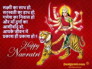 हैप्पी नवरात्री best shubhkamna सन्देश in hindi | माँ दुर्गा wallpaper Quotes wishes in Hindi Large collection of Whatsapp status Navratri wishes Desigyani