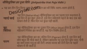 Nahay khay Khur Jutiya जितिया Jitiya