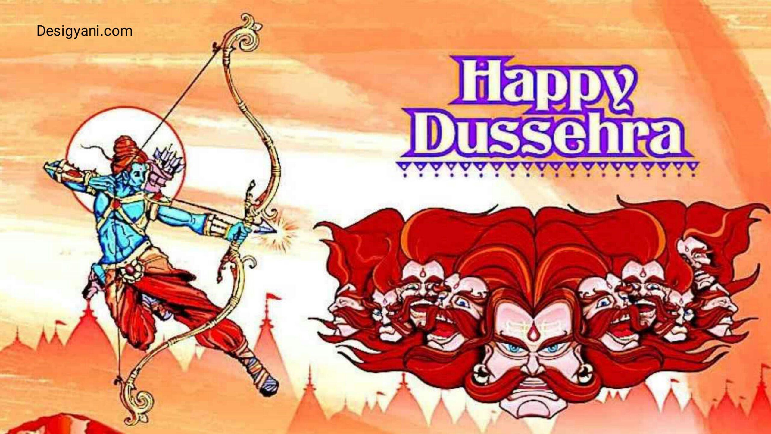 दशहरा (Dussehra)/ विजयदशमी मनाये जाने का कारण, शुभ मुहूर्त, महत्व, पूजा विधि, बधाई सन्देश, Wish, Quotes, Messages हिन्दी अंग्रेजी में