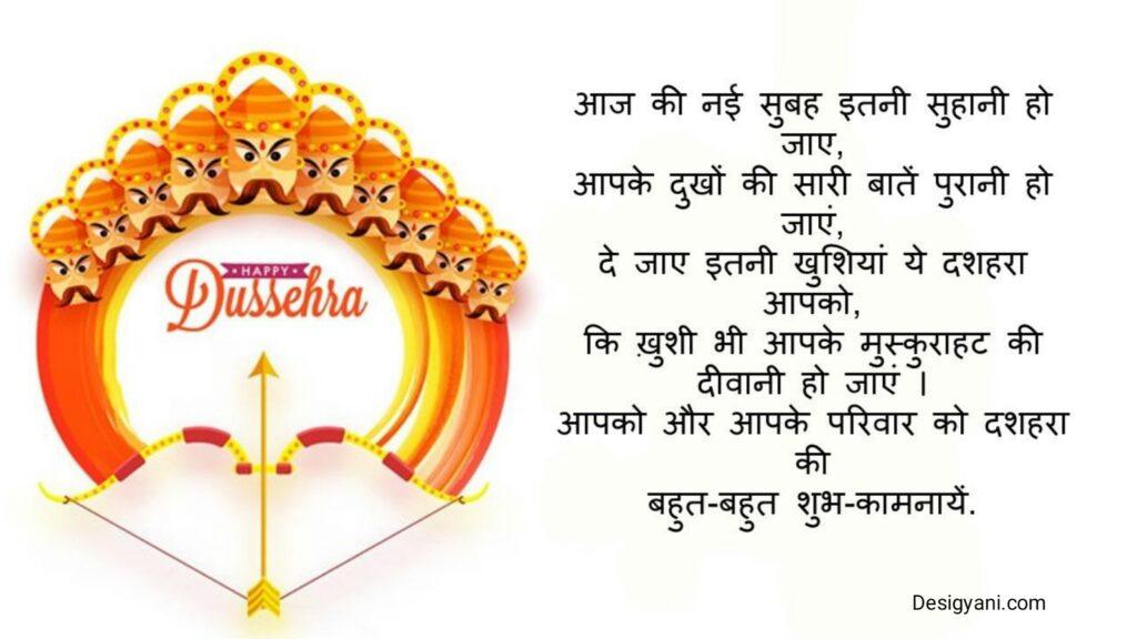 दशहरा (Dussehra)/ विजयदशमी मनाये जाने का कारण, शुभ मुहूर्त, महत्व, पूजा विधि, बधाई सन्देश, Wish, Quotes, Messages हिन्दी अंग्रेजी में DesiGyani Teej Tyohar
